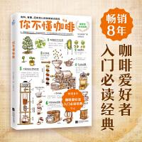 你不懂咖啡 有料、有趣、还有范儿的咖啡知识百科 咖啡控经典 咖啡知识百科 日本咖啡专家与插画大师联手呈献 饮食书