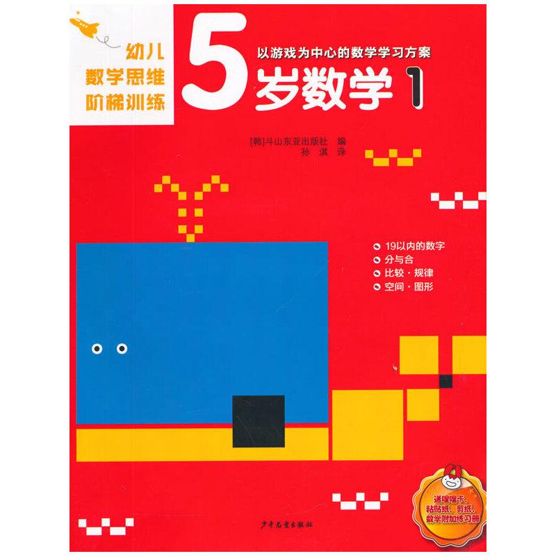 幼儿数学思维阶梯训练 5岁数学 1
