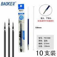 BAOKE/宝克 PS106E-10中性笔芯/蓝色10支装 0.5mm走珠笔碳素笔签字笔替换替芯学生考试练字专用学生文