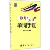 你好!法语1单词手册 廉晓洁,王玮莉 编著