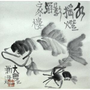 朱新建 鱼