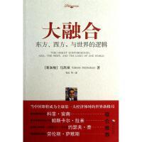 大融合:东方.西方.与世界的逻辑 海南出版社