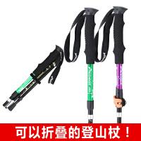 登山杖铝合金轻四五节超短折叠伸缩手杖外锁拐杖户外媲碳素