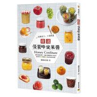 【预订】严选优制蜂蜜果酱 港台原版 餐饮食谱