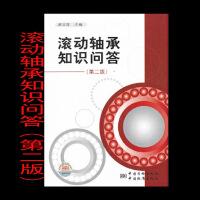 滚动轴承知识问答(第二版) 9787506666114 郭宝霞 中国标准出版社
