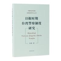 日据时期台湾警察制度研究(中国社会科学院台湾史研究中心丛刊)