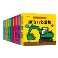 邦臣小红花・忙碌的交通工具 : 全8册