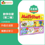数学启蒙点读版美国进口 英文原版书籍 Math Start Level 1 Set 2 第二辑 (7册)【平装】