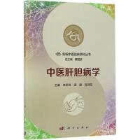 中医肝胆病学 李军祥,孟捷,陈润花 主编;秦国政 丛书主编
