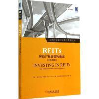 REITs:房地产投资信托基金(原书第4版) Ralph L.Block