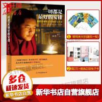 一切都是最好的安排 中国友谊出版社