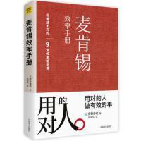 正版促销中xz~麦肯锡效率手册 9787504499998 伊贺泰代 中国商业出版社
