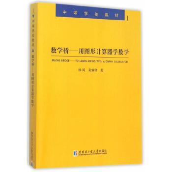 数学桥—用图形计算器学数学 林风,黄炳锋 哈尔滨工业大学出版社 9787560352992 正版书籍!好评联系客服优惠!谢谢!