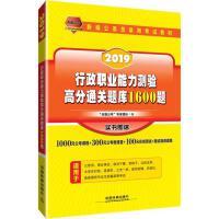 (2019)天路公考 行政职业能力测验高分通关题库1600题 中国铁道出版社