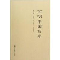 【旧书二手书8成新】简明中国哲学 郭齐勇 高等教育出版社 9787040281101