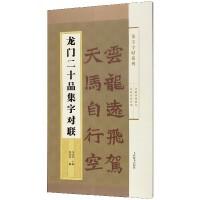 龙门二十品集字对联/集字字帖系列