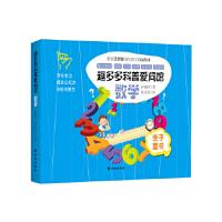 正版-MT-趣多多科普爱问馆 数学 孙晓阳 9787544752671 枫林苑图书专营店