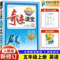 奇�E�n堂五年�下�杂⒄Z 人教版pep 2021春新版