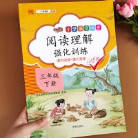 三年级阅读理解训练 语文 人教版三年级下册语文课内外阅读理解训练