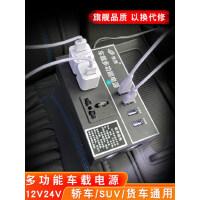 车载逆变器12v24v伏通用转220v多功能汽货车用电源插座转换充电器