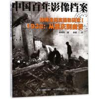 孙明经纪实摄影研究Ⅰ(1938:从重庆到自贡)/中国百年影像档案 孙健三