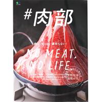现货 日版 美食指南 肉料理 #肉部 肉は、ぜったい�Y切らない!