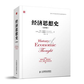 经济思想史(第四版) 正版书籍 限时抢购 当当低价