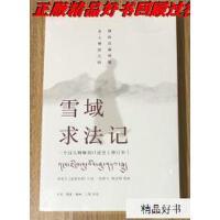 【二手旧书9成新】雪域求法记:一个汉人喇嘛的口述史(修订本) 9787108029515