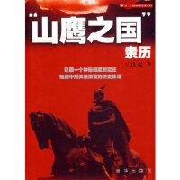 """【新书店正版】""""山鹰之国""""亲历,王洪起,新华出版社9787501182343"""