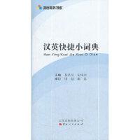 汉英快捷小词典,易洪川,云南人民出版社9787222085299