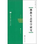 佛教生态哲学研究,陈红兵,宗教文化出版社9787802544048