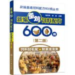 新编畜禽饲料配方600例丛书--新编蛋鸡饲料配方600例(第二版)