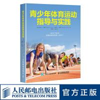 青少年体育运动指导与实践 学校体育青少年科学训练身体素质体能