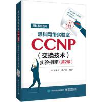 思科网络实验室CCNP(交换技术)实验指南(第2版) 电子工业出版社