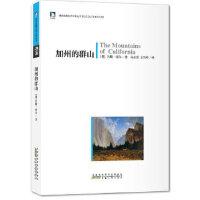 绿色经典生态文学系列:加州的群山 (美)缪尔 安徽人民出版社