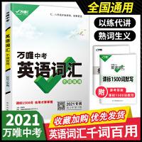 万唯中考英语词汇千词百用 2021年中考英语词汇手册