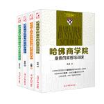 名校商学管理课套装全四册《哈佛商学院最贵的高管培训课》《伦敦商学院最有价值的管理课》《麻省理工商学院最具影响力的商业哲学课》《斯坦福商学院最负盛名的企业家培养课》