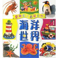 海洋世界/童趣彩泥启蒙系列
