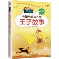 伴随男孩成长的王子故事 学习型中国・读书工程教研中心 主编