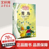 青鸟 中国少年儿童出版社