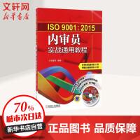 ISO9001:2015内审员实战通用教程 张智勇 编著