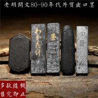 80-90年代老墨条徽墨老胡开文松烟砚台用墨块墨条墨锭文房四宝墨