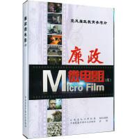 新华书店正版 廉政微电影四DVD