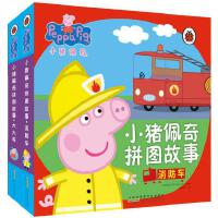 小猪佩奇拼图故事书全2册 0-1-2-3-4-5-6岁儿童绘本故事书 粉红猪小妹亲子共读少儿睡前读物 幼儿宝宝早教读物