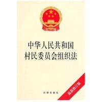 中华人民共和国村民委员会组织法(*修订版)9787511813619