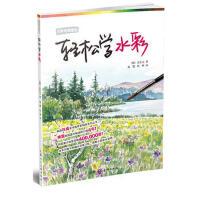轻松学水彩(日韩名师课堂) (韩) 金忠元著 9787532285785 上海人民美术出版社