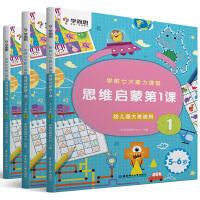学而思学前七大能力 3册 幼儿园大班适用5-6岁训练课堂幼儿数学绘本思维启蒙课 学前儿童读物早教书籍宝宝3-6益智学习