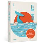 巨鲸歌唱 周晓枫 中信出版集团,中信出版社