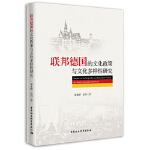 【正版现货】联邦德国的文化政策与文化多样性研究 邢来顺,岳伟 9787520316460 中国社会科学出版社