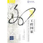 海外中国研究・工程国家:民国时期(1927年1937)的淮河治理及国家建设